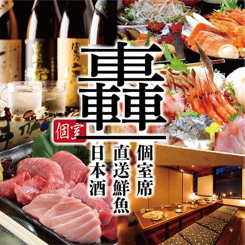 上質な肉や魚をお洒落に楽しむ。飲み放題付き宴会コースは3,000円より。食べ放題も◎