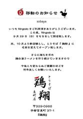 林檎堂 RINGODO 宇都宮の写真