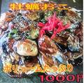 料理メニュー写真ボリュームたっぷり!牡蠣おこ