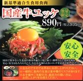 炭火焼肉屋さかい 鳥取岩吉店のおすすめ料理3