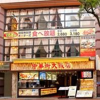 外観も大迫力の中華街大飯店♪食べ放題は2180円から!!