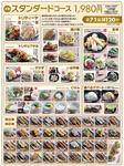 【63品】人気のスタンダード食べ放題コース(※ワンドリンクオーダー制)1500円(税抜)☆2名様~
