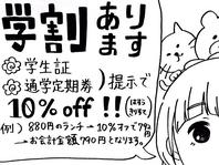 学生さん必見!!!