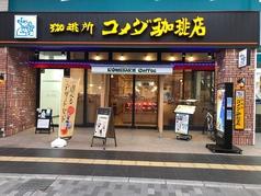 コメダ珈琲店 大分中央町店の写真