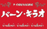 バーン・キラオ 新宿 パラダイスのロゴ