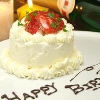 【大切な人と過ごす】誕生日・記念日サービス♪