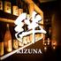 絆 KIZUNA 三宮本店のロゴ