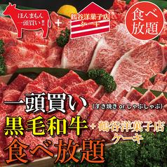 黒毛和牛 すき焼き鍋 本丸のコース写真