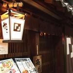 仙台駅から3分弱の立地にたたずむ、鮮魚と炭火焼が自慢の粋な居酒屋!炉端情緒かっこ仙台名掛丁店