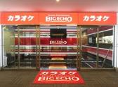 ビッグエコー BIG ECHO 長野駅 善光寺口店 長野駅のグルメ