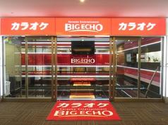 ビッグエコー BIG ECHO 長野駅 善光寺口店の写真