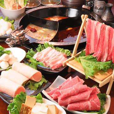四川火鍋 豪運來 ごううんらい 伏見店のおすすめ料理1