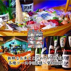 海鮮居酒屋 磯っぷの写真
