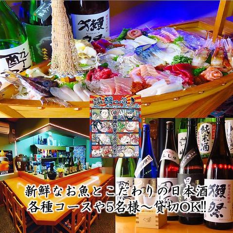 """""""海鮮居酒屋 磯っぷ"""""""