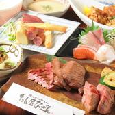 牛たん居酒屋 たん屋びぜん 岡山駅前店のおすすめ料理2