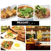 タイ&ベトナムレストラン メコン センター南店の詳細