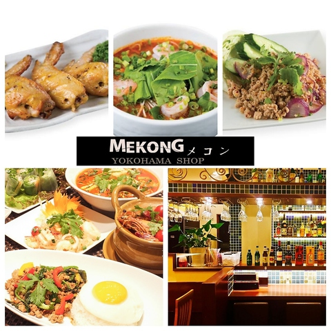 タイ&ベトナムdining Mekong 港北TOKYU S.C店