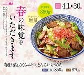 麺処 直久 秋葉原UDX店のおすすめ料理2
