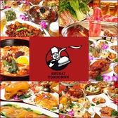酒菜 刀削麺 郡山 福島のグルメ