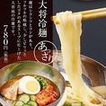大将冷麺★麺はシコシコとコシがあり、ツルツルの喉越し、少しピリッとしたコクのあるスープに仕上げた大将流の冷麺です。