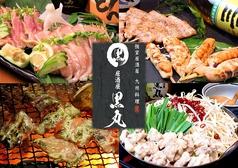 個室居酒屋 九州料理 居酒屋黒丸 健軍店の写真