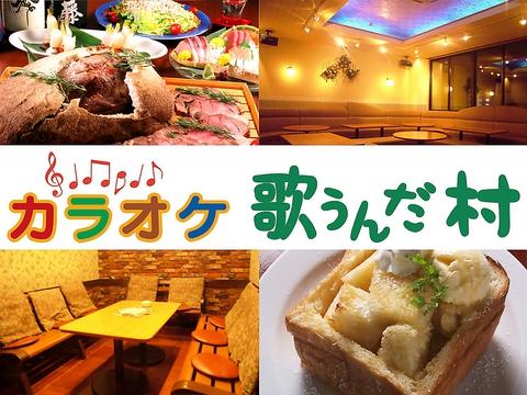 Karaoke utaundamura Utsunomiya higashiguchi image