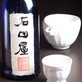 【日本酒】石田屋