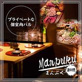 肉バル まんぷく Manpuku 新橋本店の写真