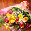 ご予約8名様毎に1束(=時価3000円相当)の花束を無料でご用意いたします。