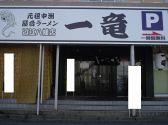 一竜 近江八幡店 滋賀のグルメ
