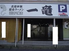 一竜 近江八幡店の写真