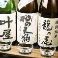良い料理には良いお酒を♪勇馬では様々な日本酒を利き酒として飲んで頂き、ご自分に合う日本酒をお探しください★
