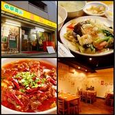 本格中華料理 四川家庭料理 東和
