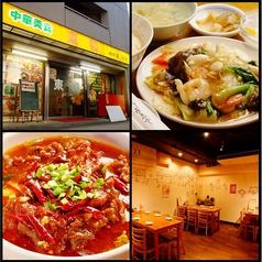本格中華料理 四川家庭料理 東和の画像