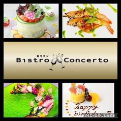 和モダン Bistro Concertoの写真