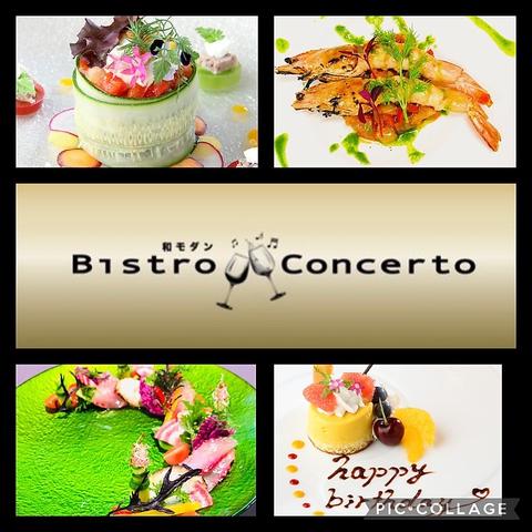和モダン Bistro Concerto