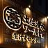 土佐清水ワールド 三宮生けすセンターのロゴ