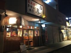 呑喜 砂川店