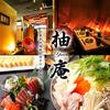 柚庵 yuan 名駅店