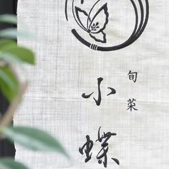 旬菜 小蝶の雰囲気1