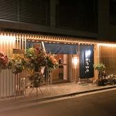焼き鳥 博多松介 はかた まつすけ 恵比寿店の雰囲気3