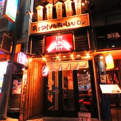 肉とワインのおいしいバル ABC 大船駅前店の写真