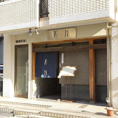 和食を中心とした内容の充実したコース料理が楽しめるお店。