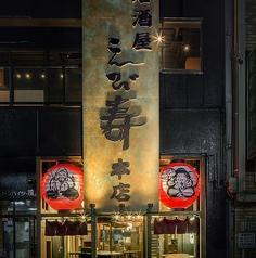 えび寿 名古屋 本店の写真