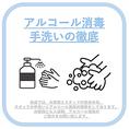 安心して艶吉をご利用いただけるようスタッフ間でも手洗いの徹底・アルコール消毒等対策を行っております。店頭にもアルコールを設置しておりますので是非ご使用ください。
