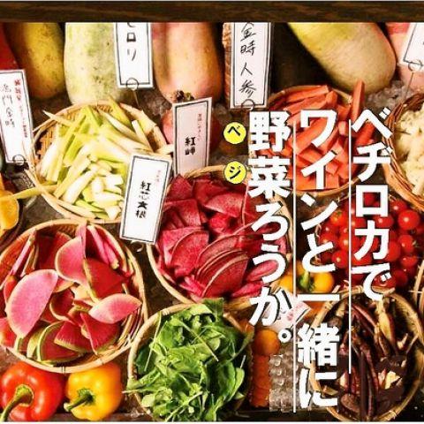 『野菜をおいしく食る』をモットーにお酒を飲みつつ野菜をしっかり摂取できるお店を考え契約農家などから届くとれたて野菜を素材に合わせ様々な調理法でお楽しみください。