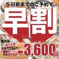 目利きの銀次 調布南口駅前店のおすすめ料理1
