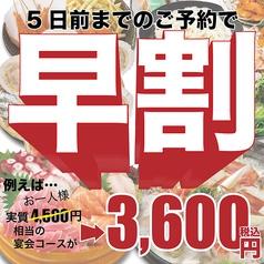 目利きの銀次 別府東口駅前店のおすすめ料理1