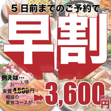 目利きの銀次 研究学園北口駅前店のおすすめ料理1