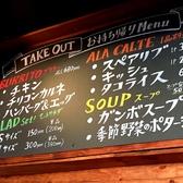 【テイクアウト】入り口そばには、テイクアウトのデリコーナーを常設しております。お家でゆっくりしたい時や、夕飯のおかずにも手作りで美味しい便利なお惣菜コーナーです!